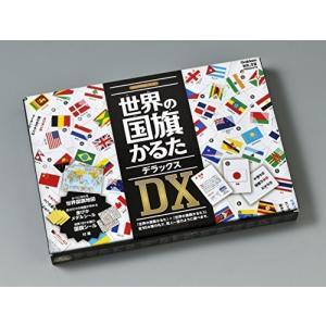 世界の国旗かるた DX デラックス 学研ステイフル 国旗カード カルタ 送料無料
