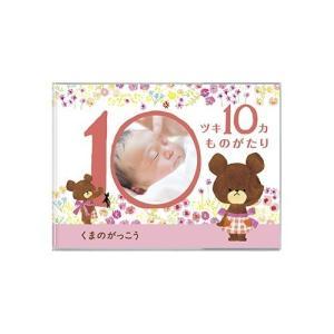 くまのがっこうと一緒におなかの中の赤ちゃんの成長を記録できます。 エコー写真を貼って、コメントを書い...