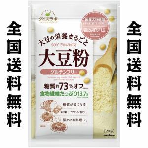 マルコメ ダイズラボ 大豆粉 グルテンフリー 200g 全国送料無料