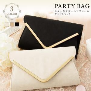 パーティーバッグ レディース バッグ 大きめ クラッチバッグ 結婚式バッグ party bag フェイクレザー パーティバッグ お呼ばれ ブラック ベージュ 黒