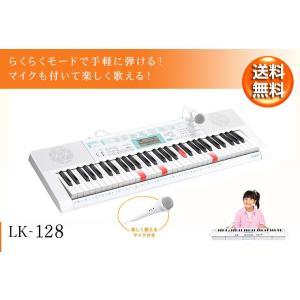 CASIO LK-128 キーボード(代引き不可)