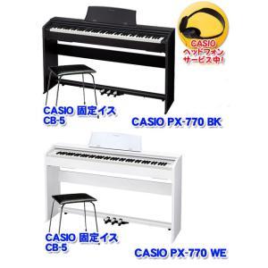 上質な音としっかりとした鍵盤タッチ、スタンド ペダル一体型のカシオNEW電子ピアノPX770! 美し...