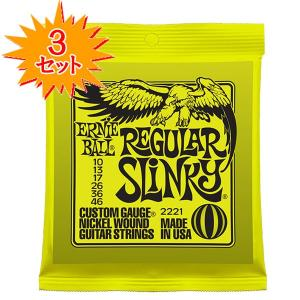 ERNIE BALL #2221 Regular Slinky エレキギター弦x3セット(3セット特...