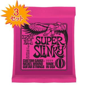ERNIE BALL #2223 Super Slinky エレキギター弦x3セット(3セット特価!...