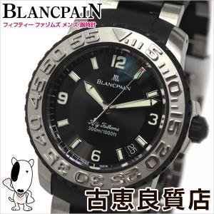 ブランパン BLANCPAIN メンズ 腕時計 フィフティー...