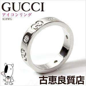 中古品 新品仕上げ グッチ GUCCI K18WGアイコンリング ダイヤモンド入り リング 指輪 ジュエリーサイズ7/値下げ|koera