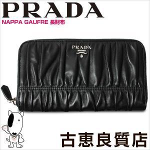 プラダ PRADA NAPPA GAUFRE 1M0506ラウンドファスナー長財布 ギャザー/中古/美品/質屋出店/あすつく|koera