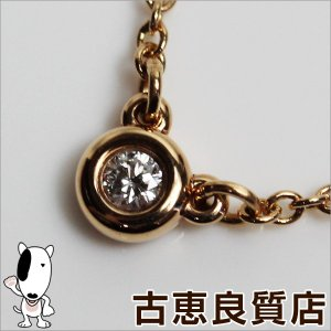 Tiffany&Co.ティファニーK18PG ダイヤモンドバイザヤード ピンクゴールド ネックレス/中古/質屋出店/あすつく|koera