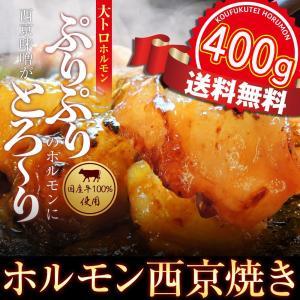 ホルモン 焼肉 ホルモン焼き お取り寄せグルメ うちホル 肉 BBQ 牛ホルモン 国産牛 大トロ ホルモン 400g(4〜5人前) 自家製みそ|kofukutei