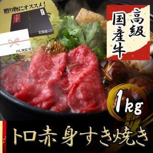高級国産牛1kg(500g×箱)  【トロ赤身すき焼きとは・・】  程よくサシの入ったとろける食感の...