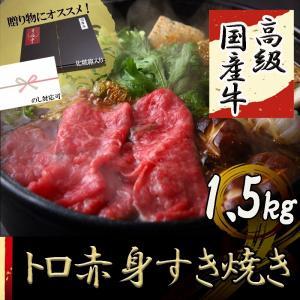 すき焼き 牛肉  肉 ギフト 焼き肉 焼肉 赤身 すき焼き用牛肉 高級 国産牛肉 トロ赤身すき焼き 1.5kg (500g×3P)お取り寄せグルメ kofukutei