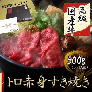 高級国産牛500g(3〜4人前)  【トロ赤身すき焼きとは・・】  程よくサシの入ったとろける食感の...