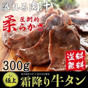 牛タン 厚切り BBQ お歳暮 肉 ギフト 霜降り ステーキ 高級 牛肉 焼き肉 牛たん お取り寄せ...