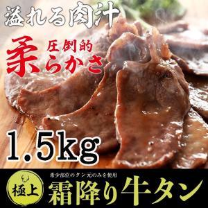 牛タン 厚切り 焼肉 ギフト 肉 BBQ 牛肉 霜降り牛タン1.5kg 厚切り 特製 塩だれ 付き (100gずつ小分け) お取り寄せグルメ|kofukutei