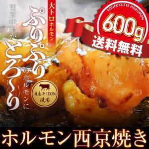 ホルモン 国産牛 焼肉 ホルモン焼き お取り寄せグルメ ギフト うちホル BBQ  肉 牛肉 牛ホルモン  国産大トロ ホルモン 600g  味噌味|kofukutei