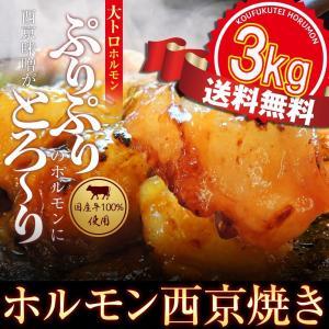 ホルモン 焼肉 ホルモン焼き3kg(100gずつ小分け) お取り寄せグルメ ギフト BBQ  国産牛 大トロ ホルモン メガ盛り|kofukutei