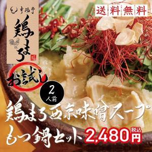 もつ鍋 取り寄せ グルメ もつ鍋セット 200g(2人前) ホルモン 鍋 お取り寄せグルメ ギフト もつ鍋セット 200g(2人前)  鍋セット 味噌スープ kofukutei