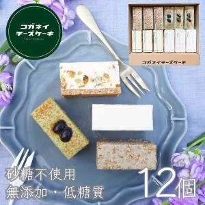 母の日 ギフト プレゼント 白砂糖不使用チーズケーキ贅沢4種セット 12個入り お菓子 おかし cake スイーツ sweets gift|kogachee