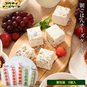 スイーツ ギフト 朝ごはんチーズケーキ [5個入り]