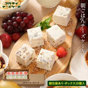 スイーツ 朝ごはんチーズケーキ 10個入りBOX  白無糖 ...