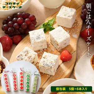 スイーツ 朝ごはんチーズケーキ お徳用6セット30個 糖質制...