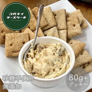 ホワイトデー チーズディップ80gと全粒粉のメープルクッキー...