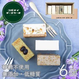 4種類のチーズケーキのお試し食べ比べセット 【セット内容】 砂糖不使用ドライフルーツのレアチーズケー...