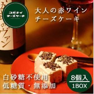 大人の赤ワインチーズケーキ スイーツ 糖質制限 無添加 白無糖 低糖質 8個入りBOX お菓子 おかし cake sweets ギフト gift|kogachee