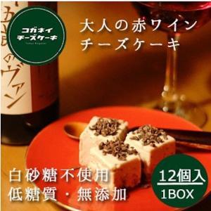 チーズケーキ スイーツ 糖質制限 無添加 白無糖 低糖質 大人の赤ワインチーズケーキ 12個入りBOX 送料無料 お菓子 おかし cake sweets ギフト gift|kogachee