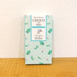 チョコレート お菓子 ギフト 贈り物 糖質制限 ダイエット 無添加 有機プレゼント present ...