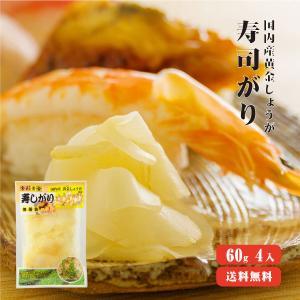 寿司がり 60g×4 メール便送料無料 ガリ 国産 黄金しょうが 甘酢 しょうが 寿司|koganenosato