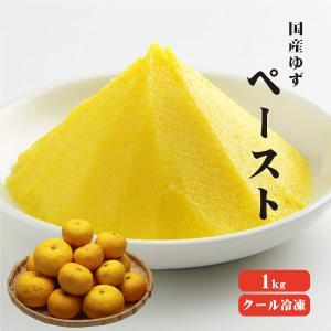 国産冷凍ゆず皮 ペースト 1Kg  【冷凍便】柚子 無添加 無着色 業務用