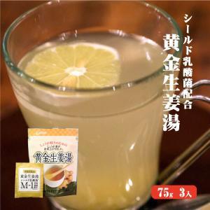 黄金生姜湯 シールド乳酸菌M1配合 75g (15g個包装5袋)×3 ゆうパケット送料無料 シールド...