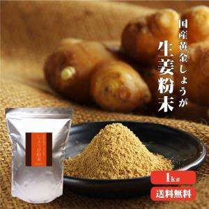 黄金しょうが粉末 1kg 高知県産 送料無料 ジンジャー パウダー 蒸ししょうが 乾燥生姜 黄金生姜...