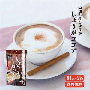 しょうがココア91g×2 高知県産しょうが粉使用 ゆうパケット送料無料 生姜ココア ジンジャー|koganenosato