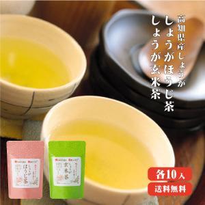 生姜ほうじ茶 20g&生姜玄米茶 20g ほうじ茶 玄米茶 セット ゆうパケット送料無料 しょうが 静岡|koganenosato