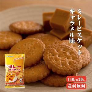 ミレービスケット キャラメル味 110g×20 送料無料 ミレー ビスケット お菓子 野村煎豆加工店