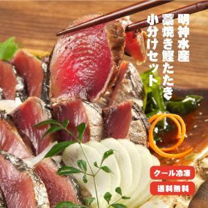 【送料無料】冷凍便 明神水産 藁焼き鰹たたき2節セット 【メーカ直送】