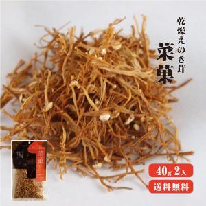 えのき茸 菜菓 40g×2袋 ゆうパケット送料無料  横田きのこ 高知県産 エノキ 海洋深層水|koganenosato