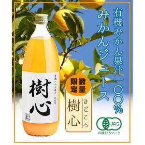 有機みかん果汁100% 温州ミカンジュース 樹心970ml |みかんジュース有機JAS 無添加|koganenosato
