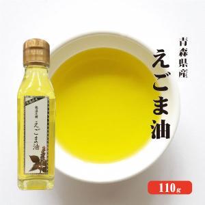 青森県産 低温圧搾 えごま油110g  | えごま油 エゴマ油 送料無料 有機JAS認定 無農薬|koganenosato
