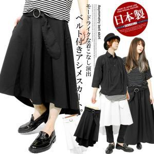 a05e922e5a6c05 送料無料 スカート メンズ ロング ワイド 無地 アシンメトリー デザイナーズ ベルト付きスカート ユニセックス 日本製 メンズスカート AS  SUPER SONIC