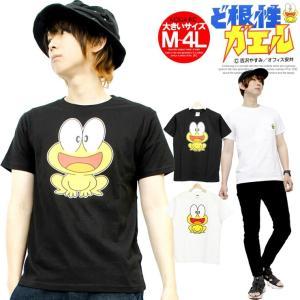 Tシャツ メンズ  大人気のど根性ガエルのピョン吉半袖Tシャツです。 1枚でも、シャツやジャケットの...