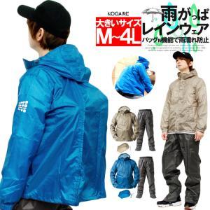 レインコート メンズ 大きいサイズ リュックインジャケット 耐久 防水 撥水 カッパ セットアップ ...