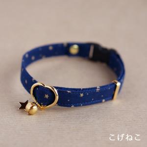 深い紺色の地に、金色のドットと星柄がプリントされた首輪です。 まるで夜空のような綺麗なお色の首輪にな...