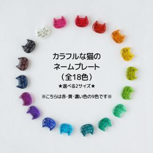 【猫用迷子札】猫型がキュート♪超軽量ネームプレート(全18色・パート1)