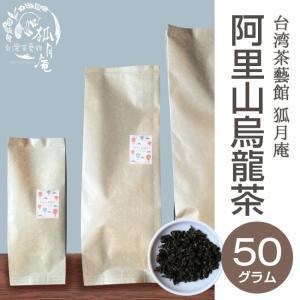 【NHKで放送されました】阿里山烏龍茶/茶葉 50g kogetsuan