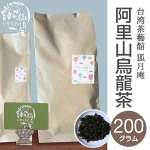 【NHKで放送されました】阿里山烏龍茶/茶葉 200g kogetsuan