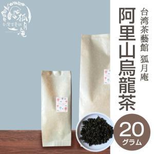 【NHKで放送されました】阿里山烏龍茶/茶葉 20g kogetsuan