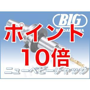 ポイント10倍【送料無料】BIG ニューベビーチャック BT...